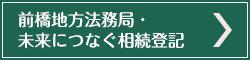 前橋地方法務局・未来につなぐ相続登記