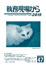 執務現場から 【単価:1,500円】47号
