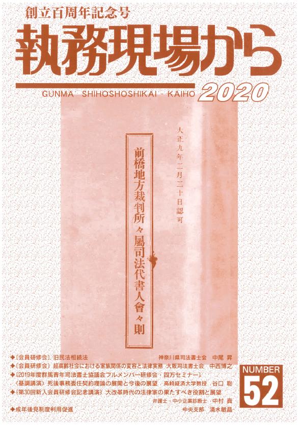 52号執務現場から 【単価:2,000円】52号